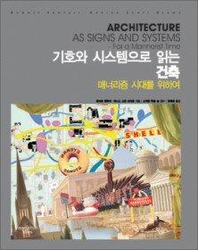 기호와 시스템으로 읽는 건축