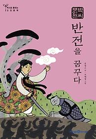 박씨 부인전 - 반전을 꿈꾸다