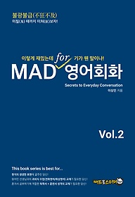 MAD for 영어회화 .Vol.1