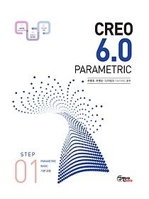크레오(CREO) 6.0 PARAMETRIC STEP 01