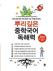 뿌리깊은 중학국어 독해력 3단계