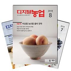 월간잡지 디지털농업 1년 정기구독