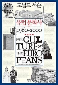 유럽 문화사 5