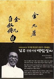김구자서전 백범일지 초판본