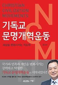 기독교 문명개혁운동