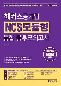 """<font title=""""2021 해커스공기업 NCS 모듈형 통합 봉투모의고사"""">2021 해커스공기업 NCS 모듈형 통합 봉투모...</font>"""