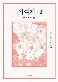 세 여자. 2 : 20세기의 봄 : 조선희 장편소설