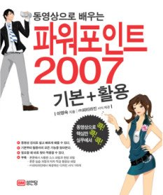 파워포인트 2007 기본 + 활용