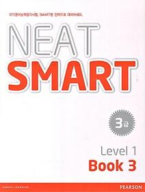 NEAT SMART 3급 Level 1 Book 3