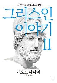 그리스인 이야기 2
