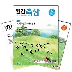 월간잡지 월간축산 1년 정기구독