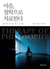 마음, 철학으로 치료한다