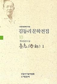 김동리 문학전집 18 - 춘추 1