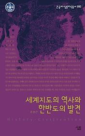 "<font title=""세계지도의 역사와 한반도의 발견 (대활자본)"">세계지도의 역사와 한반도의 발견 (대활자...</font>"