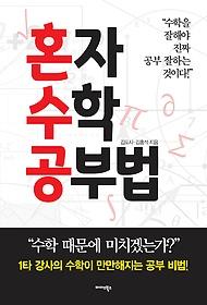 혼자 수학 공부법