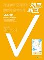 체크체크 CHECKCHECK 국어 중 3-1 교과서편 (2020/ 천재-박영목) : 2015 개정 교육과정 / 새 교과서 반영
