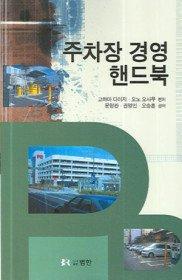주차장 경영 핸드북