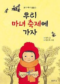 꼬마 마녀 송송 3 - 우리 마녀 축제에 가자
