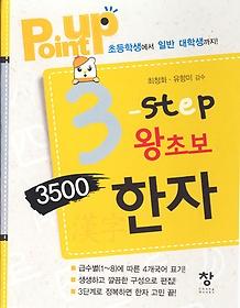 PointUp 3-step 왕초보 3500한자