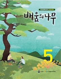 배움의 나무 5