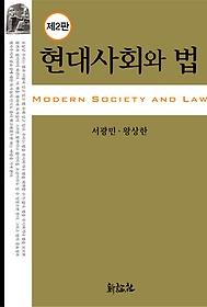 현대사회와 법