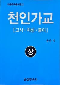 천인가교(상)