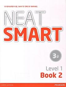 NEAT SMART 3급 Level 1 Book 2