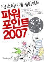 속전속결 파워포인트 2007