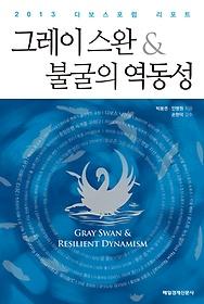 그레이 스완 & 불굴의 역동성