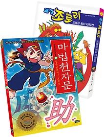 마법천자문 29 + 쾌걸 조로리 1 패키지 (전2권)