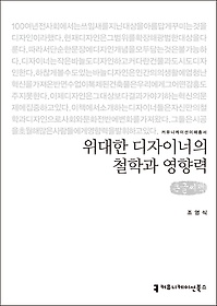 "<font title=""위대한 디자이너의 철학과 영향력 (큰글씨책)"">위대한 디자이너의 철학과 영향력 (큰글씨...</font>"