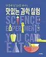 맛있는 과학 실험 : 한입에 쏙! 요리로 만나는
