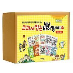 교과서 잡는 바이킹 시리즈 10권 세트