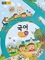 초등학교 교과서 1학년 1학기 국어 1-1 (나) (2020년용)