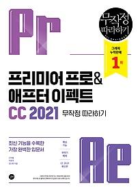 """<font title=""""프리미어 프로 & 애프터 이펙트 CC 2021 무작정 따라하기"""">프리미어 프로 & 애프터 이펙트 CC 2021 무...</font>"""
