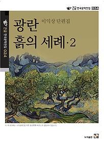 광란 - 흙의 세례 2