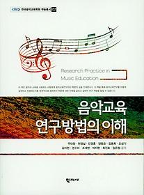 음악교육 연구방법의 이해