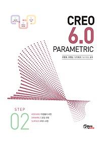 크레오(CREO) 6.0 PARAMETRIC STEP 02