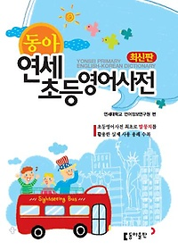 동아 연세 초등영어사전 (2017)
