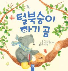 털북숭이 아기 곰