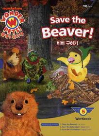 비버 구하기 Save the Beaver! Workbook 5
