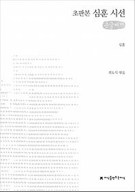 초판본 심훈 시선 (큰글씨책)