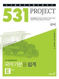 """<font title=""""531 프로젝트 PROJECT 국어 기본 E (Easy) (2019년용)"""">531 프로젝트 PROJECT 국어 기본 E (Easy) ...</font>"""
