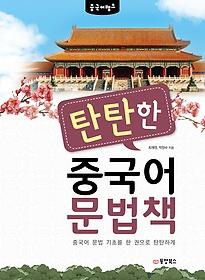 중국어뱅크 탄탄한 중국어 문법책