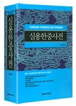 실용 한중사전 (4*6판)