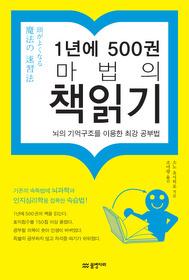 1년에 500권 마법의 책읽기