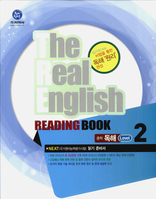 The Real English READING BOOK 중학 독해 Level 2