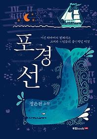 포경선 : 거친 바다에서 펼쳐지는 고래와 선원들의 운명적인 대결 : 정은진 소설