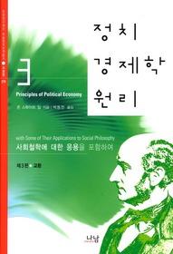 정치경제학 원리 3
