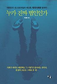 누가 진짜 범인인가 : 대한민국 1호 프로파일러 배상훈, 범죄사회를 말하다